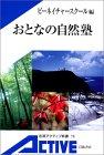 おとなの自然塾    岩波アクティブ新書