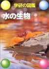 水の生物    学研の図鑑