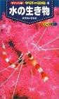 ポケット版 学研の図鑑〈4〉水の生き物    学研の図鑑 (4)
