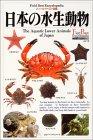 日本の水生動物    フィールドベスト図鑑