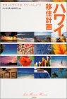 年金月20万円で優雅な楽園暮らし! ハワイ移住計画