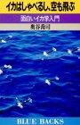 イカはしゃべるし、空も飛ぶ—面白いイカ学入門    ブルーバックス