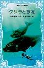 クジラと旅を    講談社 青い鳥文庫