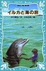 イルカと海の旅    講談社青い鳥文庫