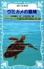 ウミガメの冒険    講談社 青い鳥文庫
