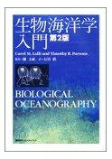 生物海洋学入門    KS地球環境科学専門書