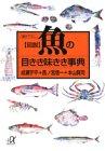 図説 魚の目きき味きき事典    講談社プラスアルファ文庫