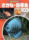 さかな・熱帯魚100    講談社のえほん—どうぶつアルバム