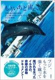 もういちど宙(そら)へ—沖縄美ら海水族館人工尾びれをつけたイルカ フジの物語