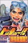 トッキュー!! 1 (1)    少年マガジンコミックス