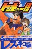トッキュー!! 5 (5)    少年マガジンコミックス