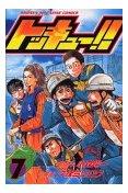 トッキュー!! 7 (7)    少年マガジンコミックス