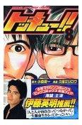 トッキュー!! 8 (8)    少年マガジンコミックス