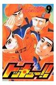 トッキュー!! 9 (9)    少年マガジンコミックス