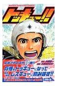 トッキュー!! 10 (10)    少年マガジンコミックス