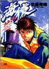 海猿 (1)    ヤングサンデーコミックス