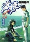 海猿 (3)    ヤングサンデーコミックス