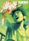 海猿 (8)    ヤングサンデーコミックス
