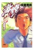 海猿 (9)    ヤングサンデーコミックス