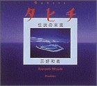 タヒチ—伝説の楽園����Touch Books