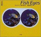 Fish Eyes—モルディブ海中散歩 立体写真集