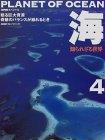 海知られざる世界 (4)    NHKスペシャル