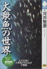 大衆魚の世界    NHKライブラリー