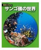 サンゴ礁の世界    科学のアルバム