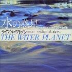 水の惑星—地球と水の精霊たちへの讃歌