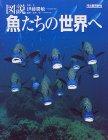 図説 魚たちの世界へ����ふくろうの本