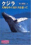 クジラ—大海をめぐる巨人を追って    ノンフィクション知られざる世界