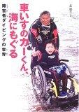 車いすのカーくん、海にもぐる—障害者ダイビングの世界 (単行本)