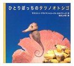 ひとりぼっちのタツノオトシゴ    世界の絵本コレクション
