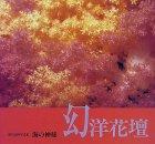 海の神秘 幻洋花壇—望月昭伸写真集