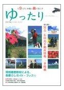 ゆったり…—月9万円沖縄の島で暮らす    ノン・ブック
