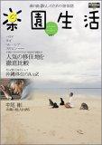 楽園生活—南の島暮らしのための情報誌 (Vol.1)    ブルーガイド情報版—Deep trip