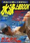 水泳上達BOOK—きれいに楽しく泳ぎたい