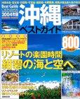 沖縄ベストガイド (2004年版)    Seibido mook—Best guide