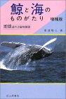鯨と海のものがたり—地球最大の動物賛歌