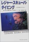 レジャー・スキューバ・ダイビング—安全潜水のすすめ