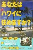 あなたはハワイに住めますか    ミスター・パートナー's BOOK