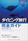 地球の歩き方リゾート (317)  ダイビング旅行完全ガイド 地球の潜り方 改訂第3版