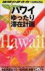 ハワイゆったり滞在計画    地球の歩き方 旅マニュアル
