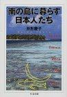 南の島に暮らす日本人たち    ちくま文庫