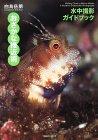 おさかな接近術 水中撮影ガイドブック