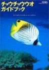 チョウチョウウオガイドブック—Butterflyfishes of the world