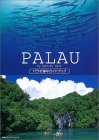 パラオ海中ガイドブック