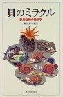 貝のミラクル—軟体動物の最新学