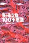 海の生き物100不思議
