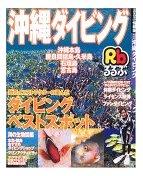 沖縄ダイビング    るるぶ情報版—九州